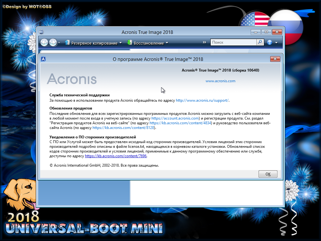 "Universal-boot ""Mini""  / v 18.01.08 / by adguard / ~rus~"