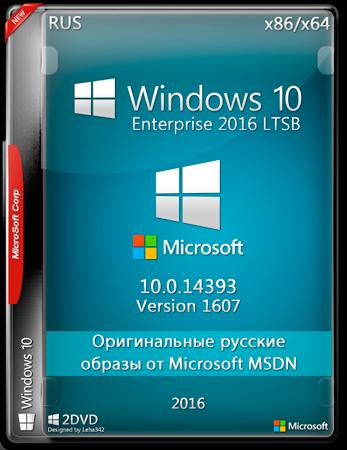 Windows 10 с официального сайта майкрософт русскую версию