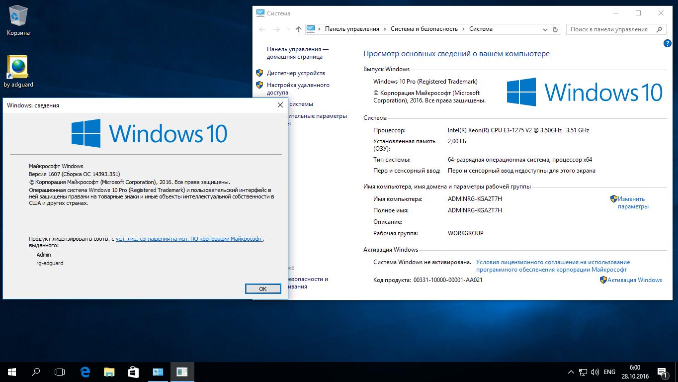 Windows 10, Version 1607 with Update [14393 351] (x86-x64